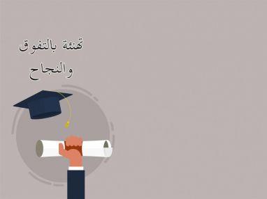 تهنئة بالتفوق للغوالي عزام ( حمادة ) محمد حويطي و عادل ( سامر ) محمد حويطي