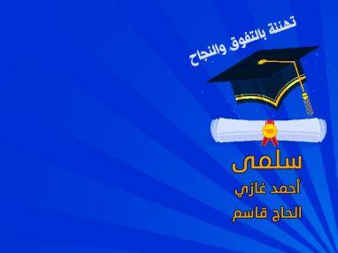 تهنئة بالنجاح و التفوق للغالية سلمى أحمد غازي الحاج قاسم