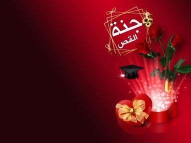 تهنئة بالنجاح و استقبال مهنئات للغالية جنة أحمد عبد الرحمن ( جوجو)
