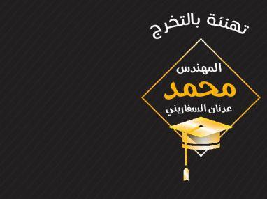 تهنئة بالتخرج للمهندس محمد عدنان محمد السفاريني