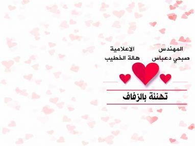 تهنئة بالزفاف واستقبال مهنئات للمهندس صبحي عصام دعباس و الاعلامية هالة الخطيب