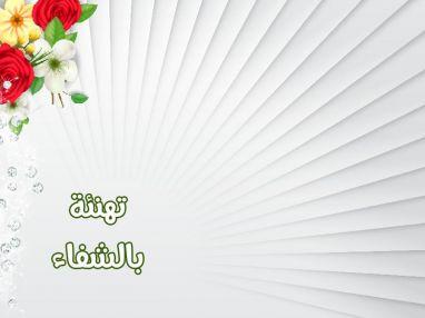 تهنئة بالشفاء للغالي الرائد أحمد توفيق حجاوي (أبو توفيق)