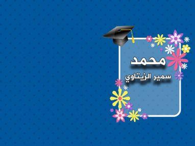 تهنئة بالنجاح للغالي محمد سمير الزيتاوي