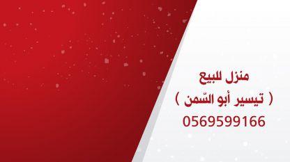 منزل للبيع ( تيسير أبو السمن ) يقع في اكتابا الحي الجديد