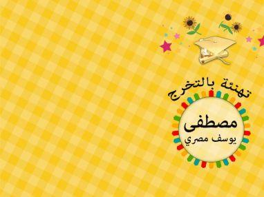 تهنئة بالتخرج للغالي مصطفى يوسف مصري