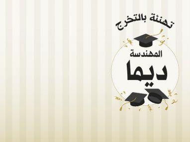 تهنئة بالتخرج للمهندسة ديما خالد اسليم