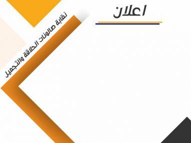 يعلن مركز تدريب نقابة صالونات الحلاقة والتجميل في محافظة طولكرم عن بدء التسجيل لدورات فن الكوافير والتجميل الشاملة للسيدات