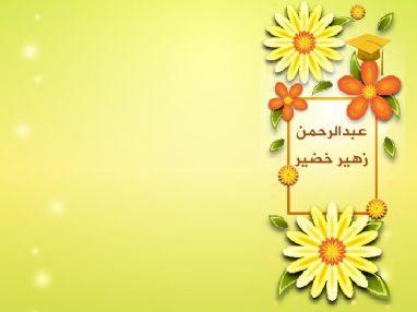 تهنئة بالتخرج للغالي عبدالرحمن زهير خضير