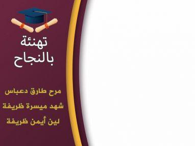 تهنئة بالتفوق للغاليات مرح طارق دعباس و شهد ميسرة ظريفة