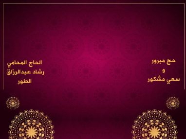 تهنئة بالحج و استقبال مهنئين للحاج المحامي رشاد عبدالرزاق الطور