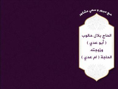 يغادرنا الى الديار الحجازية المقدسة لأداء فريضة الحج لهذا العام الحاج بلال حالوب ( أبو عدي ) وزوجته الحاجة ( ام عدي )