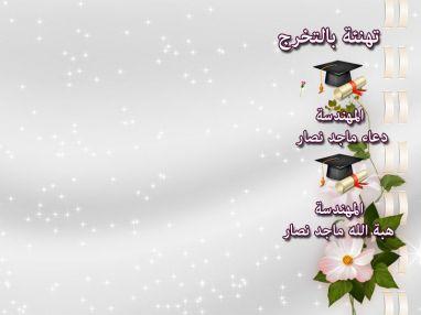 تهنئة بالتخرج للمهندسة دعاء ماجد عبد الرحيم نصار و المهندسة هبة الله ماجد عبد الرحيم نصار