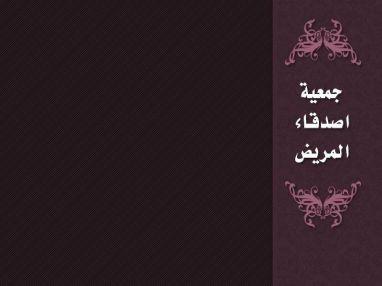 إعلان استضافة الدكتور أنور الجراد استشاري أمراض الجهاز الهضمي