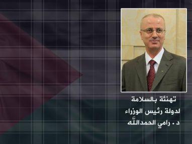 تهنئة بالسلامة لدولة رئيس الوزراء الدكتور رامي الحمد الله من حسام خلف وزوجته وأولاده