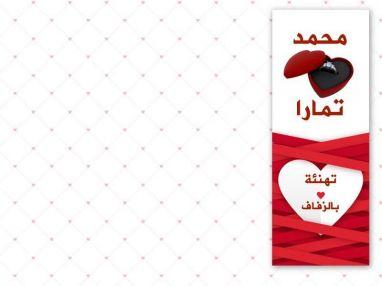 تهنئة بالزفاف واستقبال مهنئات للابن الغالي محمد شحده السحار