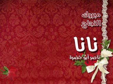 تهنئة بالنجاح بالثانوية العامة للغالية نانا ناصر أبو خضرة