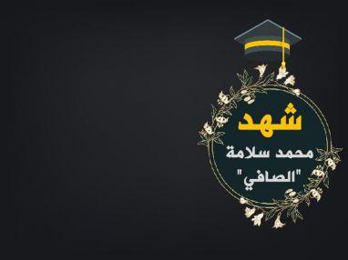 """تهنئة بالنجاح و استقبال مهنئات للغالية شهد محمد سلامة """"الصافي"""""""
