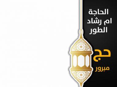 تهنئة بالحج و استقبال مهنئات للحاجة ام رشاد الطور