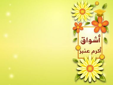 تهنئة بمناسبة الحصول على مهنة المحاماة ( مزاولة مهنة ) للغالية أشواق أكرم أحمد عنبر