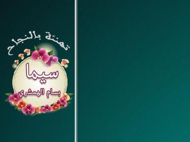 تهنئة بالنجاح للغالية سيما بسام الهمشري