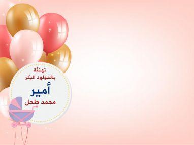 تهنئة بالمولود الجديد أمير محمد طحل