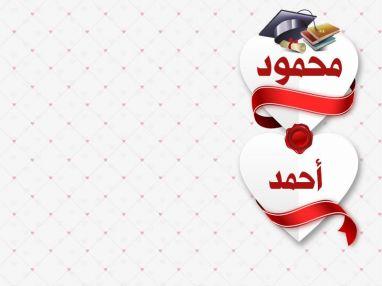 تهنئة بالتخرج للغالي المهندس محمود الفاخوري وأحمد الفاخوري