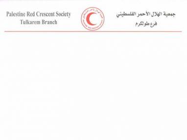 تعلن جمعية الهلال الأحمر الفلسطيني ـ طولكرم عن استمرارية فتح باب الانتساب لعضوية الهيئة العامة
