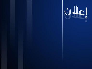 """اعلان من جمعية دار اليتيم العربي """"تذكير اعضاء الهيئة العامة للجمعية ان موعد الانتخابات يوم السبت"""""""