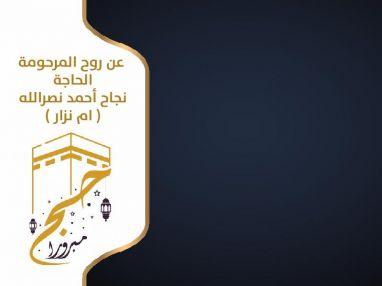تهنئة بأداء فريضة الحج لهذا العام عن روح المرحومة الحاجة نجاح أحمد نصرالله ( ام نزار )