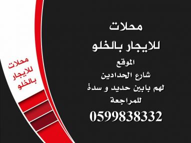 محلات للايجار بالخلو الموقع شارع الحدادين لهم بابين حديد و سدة للمراجعة 0599838332