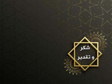 شكر و تقدير لشركة انجاز للحج و العمرة