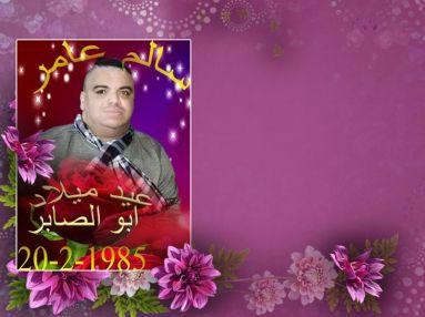 عيد ميلاد سعيد سالم أبو صابر