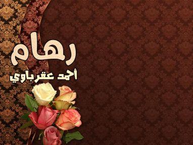 تهنئة بالتخرج للغالية رهام أحمد فهمي عقرباوي