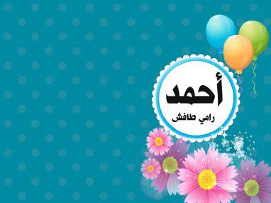 تهنئة بالمولود الجديد أحمد رامي فريد طافش (حمادة)