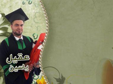تهنئة بالتخرج والنجاح للغالي عقيل ماجد ياسين