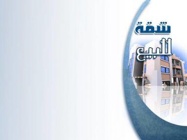 شقة للبيع تقع في اكتابا ـ عزبة أبو ياسين