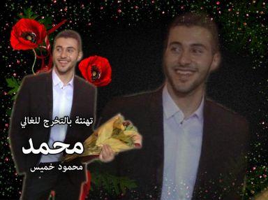 تهنئة بالتخرج للابن الغالي محمد محمود خميس
