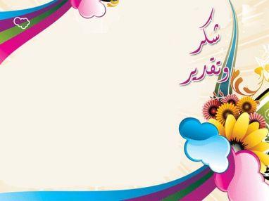 شكر وتقدير بمناسبة شفاء باسم حسين برابرة