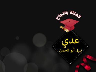 تهنئة بالنجاح للغالي عدي نبيل أبو الحسن