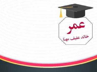 تهنئة بالنجاح للغالي عمر خالد عفيف مهنا