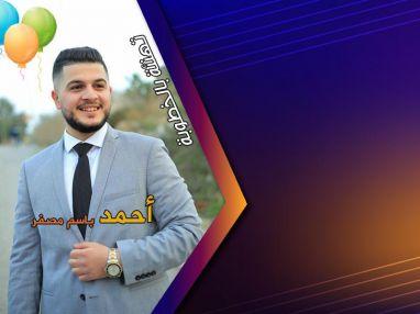 تهنئة بالخطوبة للغالي أحمد باسم مصفر