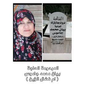 كلمة رثاء في ذكرى مرور أربعون يوماً على وفاة المرحومة بإذن الله الحاجة بيان محمد جاموس ( ام نضال الزين )