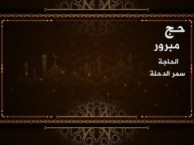 استقبال مودعات بمناسبة الحاج للحاجة سمر عبدالرحمن الدحلة