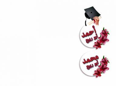 تهنئة بالنجاح للغاليين أحمد و محمد أبو ربيع