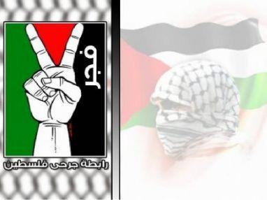 تدعو رابطة جرحى فلسطين ( فجر ) فرع طولكرم الاخوة الجرحى المنتهية عضويتهم المبادرة الى تجديد عضويتهم لدى الرابطة للأهمية