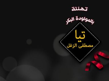 تهنئة بالمولود البكر تيا مصطفى عصام الزغل