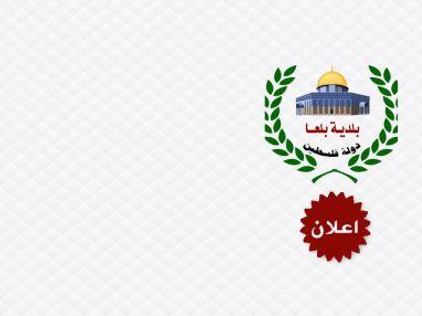 اعلان من بلدية بلعا عن تشغيل مساح و مراقب أبنية بالمياومة