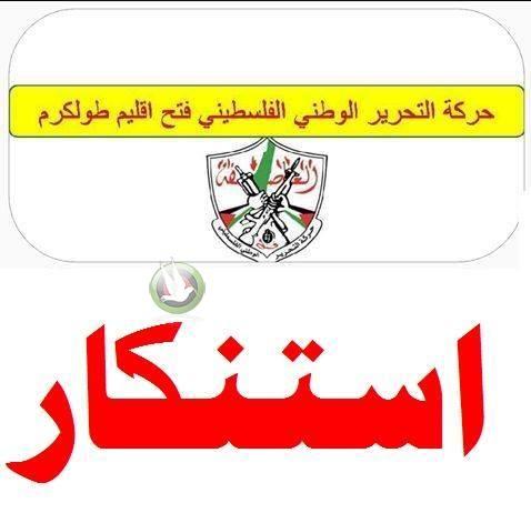 حركة فتح - اقليم طولكرم تستنكر قيام مجهولين بحرق سيارة أحد كوادرها بطولكرم
