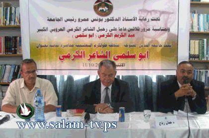 طولكرم - القدس المفتوحة تعقد ندوة ثقافية عن ابو سلمى الكرمي