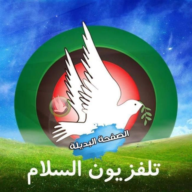 الصفحة البديلة لتلفزيون السلام عبر الفيس بوك